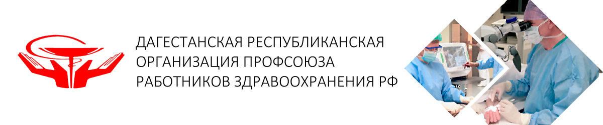 Дагестанская республиканская организация профсоюза работников здравоохранения РФ